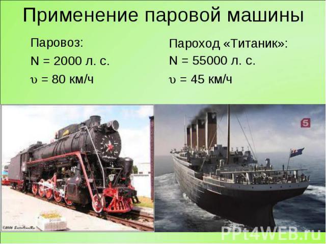 Паровоз: Паровоз: N = 2000 л. с. = 80 км/ч