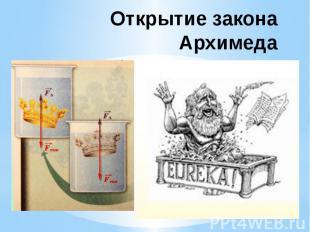 Открытие закона Архимеда