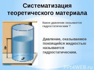 Систематизация теоретического материала Какое давление называется гидростатическ