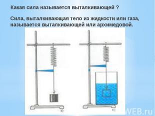 Какая сила называется выталкивающей ? Какая сила называется выталкивающей ?
