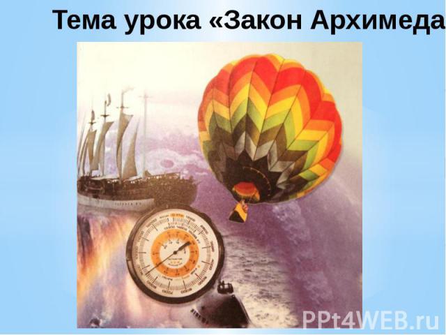 Тема урока «Закон Архимеда»