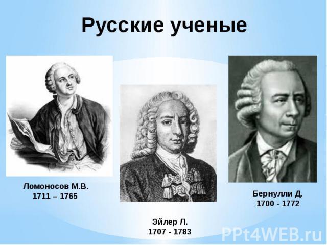 Русские ученые