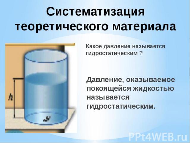 Систематизация теоретического материала Какое давление называется гидростатическим ?