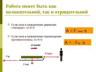 Работа может быть как положительной, так и отрицательной Если сила и направление