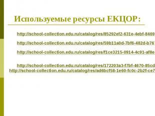 Используемые ресурсы ЕКЦОР: http://school-collection.edu.ru/catalog/res/85292ef2