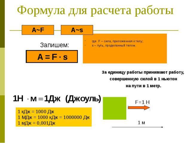 Формула для расчета работы где F – сила, приложенная к телу; s – путь, проделанный телом.
