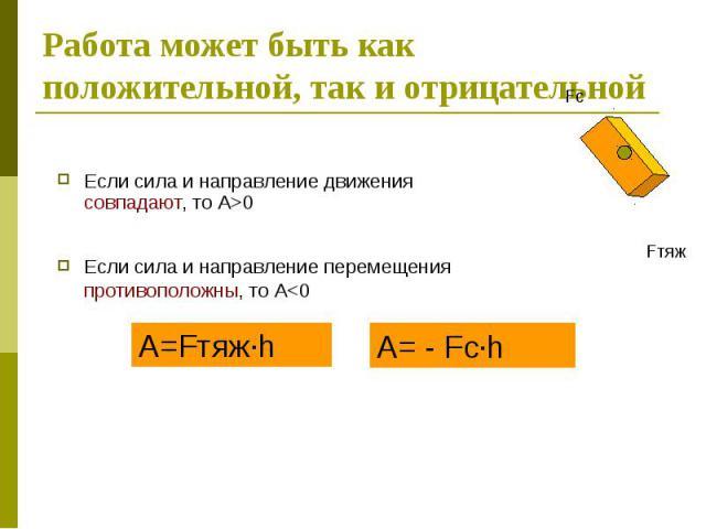 Работа может быть как положительной, так и отрицательной Если сила и направление движения совпадают, то А>0