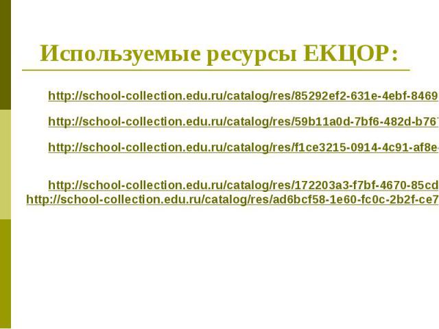 Используемые ресурсы ЕКЦОР: http://school-collection.edu.ru/catalog/res/85292ef2-631e-4ebf-8469-a838920777da/? http://school-collection.edu.ru/catalog/res/59b11a0d-7bf6-482d-b767-89649b68782f/?interface=pupil&class=49&subject=30 http://schoo…