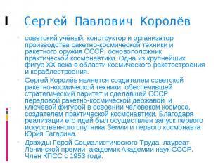 советский учёный, конструктор и организатор производства ракетно-космической тех