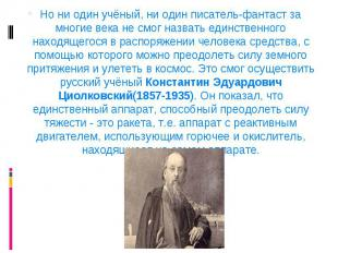 Но ни один учёный, ни один писатель-фантаст за многие века не смог назвать единс
