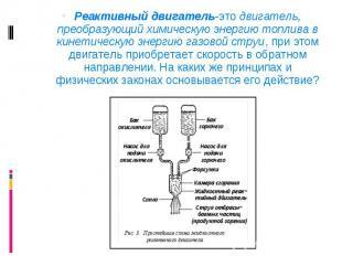 Реактивный двигатель-это двигатель, преобразующий химическую энергию топлива в к
