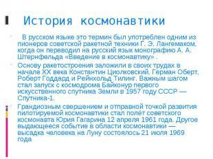 ВВ русском языке это термин был употреблен одним из пионеров советской ракетной