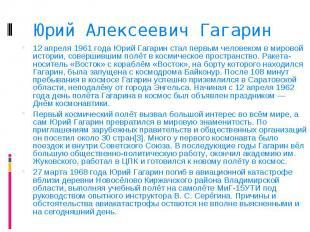 12 апреля 1961 года Юрий Гагарин стал первым человеком в мировой истории, соверш