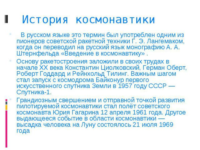 ВВ русском языке это термин был употреблен одним из пионеров советской ракетной техники Г. Э. Лангемаком, когда он переводил на русский язык монографию А. А. Штернфельда «Введение в космонавтику» . ВВ русском языке это термин был употреблен одним из…