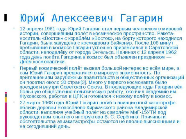 12 апреля 1961 года Юрий Гагарин стал первым человеком в мировой истории, совершившим полёт в космическое пространство. Ракета-носитель «Восток» с кораблём «Восток», на борту которого находился Гагарин, была запущена с космодрома Байконур. После 108…