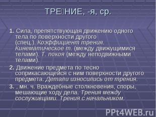 1.Сила, препятствующая движению одного тела по поверхности другого (спец.)