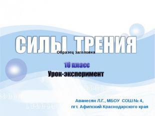 Аванесян Л.Г., МБОУ СОШ № 4, пгт. Афипский Краснодарского края