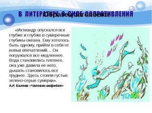 «Ихтиандр опускался все глубже и глубже в сумеречные глубины океана. Ему хотелос