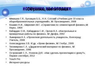 Мякишев Г.Я., Буховцев Б.Б., Н.Н. Сотский «Учебник для 10 класса общеобразовател