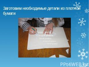 Заготовим необходимые детали из плотной бумаги