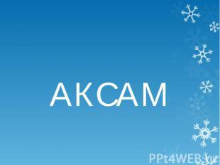 АКСАМ