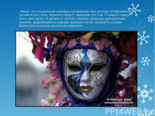 Маска - это специальная накладка, скрывающая лицо (иногда с изображением человеч