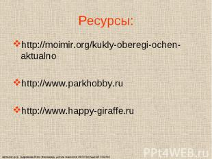 http://moimir.org/kukly-oberegi-ochen-aktualno http://moimir.org/kukly-oberegi-o