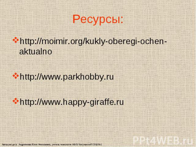http://moimir.org/kukly-oberegi-ochen-aktualno http://moimir.org/kukly-oberegi-ochen-aktualno http://www.parkhobby.ru http://www.happy-giraffe.ru