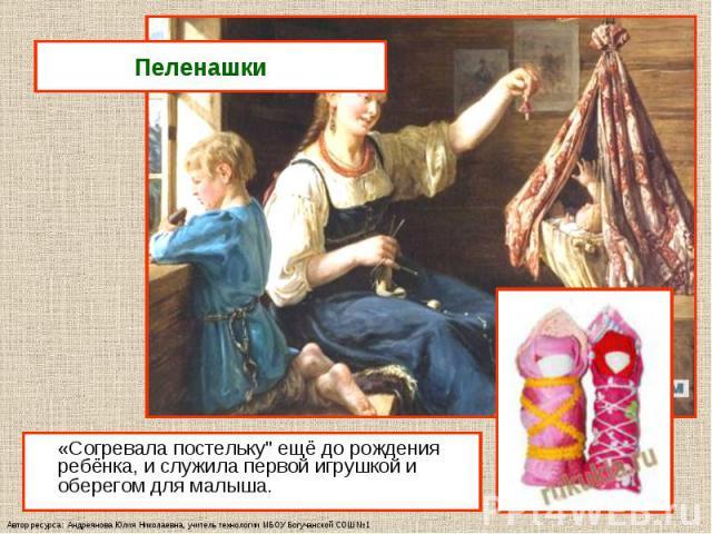 """«Согревала постельку"""" ещё до рождения ребёнка, и служила первой игрушкой и оберегом для малыша. «Согревала постельку"""" ещё до рождения ребёнка, и служила первой игрушкой и оберегом для малыша."""