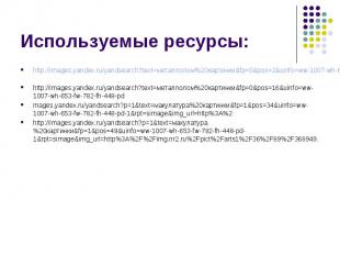 http://images.yandex.ru/yandsearch?text=металлолом%20картинки&fp=0&pos=2