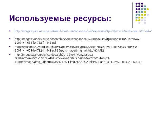 http://images.yandex.ru/yandsearch?text=металлолом%20картинки&fp=0&pos=2&uinfo=ww-1007-wh-653-fw-782-fh-448-pd-1&rpt=simag http://images.yandex.ru/yandsearch?text=металлолом%20картинки&fp=0&pos=2&uinfo=ww-1007-wh-653-fw-7…