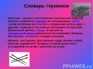 Словарь терминов Вяза ние - процесс изготовления полотна или изделий (обычно эле