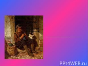 Вязание - способ изготовления одежды, бывает ручное (на спицах или крючком) и ма