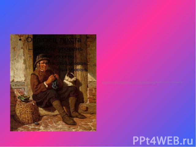 Вязание - способ изготовления одежды, бывает ручное (на спицах или крючком) и машинное. В V веке вязание процветает на Востоке и примерно в IX веке попадает в Европу, где до этого времени чулки шили из полотна и тонкой кожи. В Европе появляются вяза…