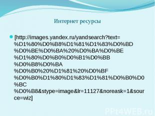 Интернет ресурсы [http://images.yandex.ru/yandsearch?text=%D1%80%D0%B8%D1%81%D1%
