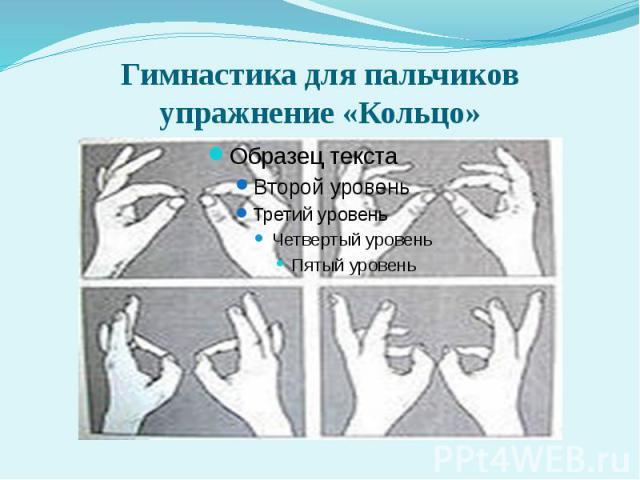 Гимнастика для пальчиков упражнение «Кольцо»