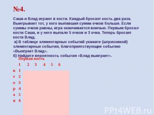№4. №4. Первая кость 1 2 3 4 5 6 в 1 т 2 о 3 р 4 а 5 я 6