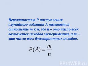 Вероятностью Р наступления случайного события А называется отношение m к n, где