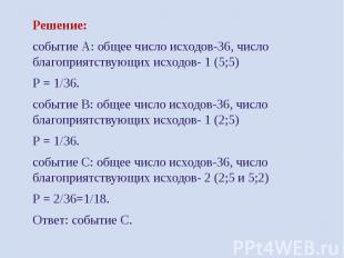 Решение: Решение: событие А: общее число исходов-36, число благоприятствующих ис