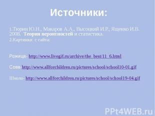 Источники: 1.Тюрин Ю.Н., Макаров А.А., Высоцкий И.Р., Ященко И.В. 2008. Теория в