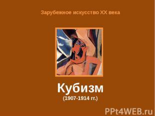 Кубизм (1907-1914 гг.)
