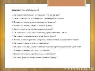 Задание 3.Разгадай кроссворд. 1. Как называются спиленные и очищенные от сучьев
