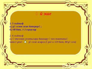 Өй эше 1. 5 сыйныф а.) рәсемне ясап бетерергә; б.) 48 бит, 1-2 сораулар 2. 6 сый