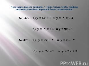 Подставьте вместо символа * такое число, чтобы графики заданных линейных функций