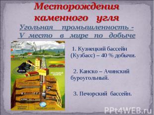 1. Кузнецкий бассейн (Кузбасс) – 40 % добычи. 1. Кузнецкий бассейн (Кузбасс) – 4