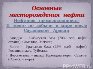 - Западно – Сибирская база (70% всей нефти страны): Самотлор, Мегион; - Западно