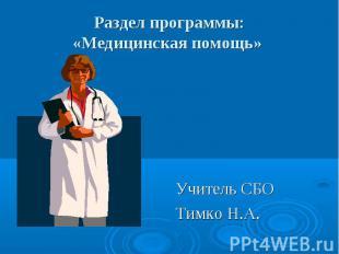 Раздел программы: «Медицинская помощь» Учитель СБО Тимко Н.А.