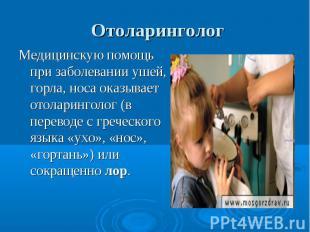 Отоларинголог Медицинскую помощь при заболевании ушей, горла, носа оказывает ото