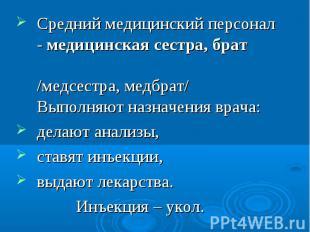 Средний медицинский персонал - медицинская сестра, брат /медсестра, медбрат/ Вып