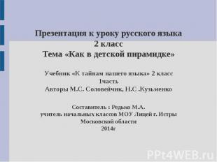 Презентация к уроку русского языка 2 класс Тема «Как в детской пирамидке» Учебни